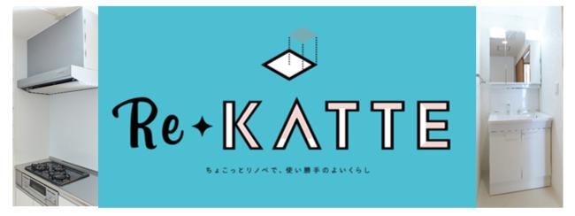 Re-KATTEロゴ