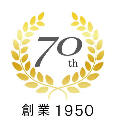 ▲ 2020年6月8日 おかげさまで創業70周年