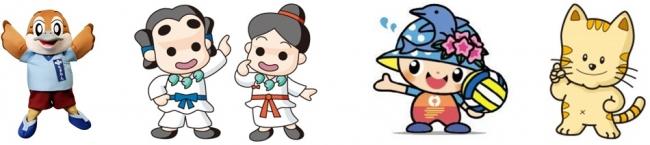 (左から)大阪府:もずやん、和泉市:コダイくん・ロマンちゃん、岬町:みさきーちょ、大阪母子医療センター:モコニャン