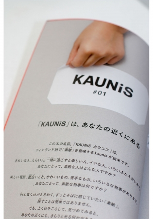 KAUNiS巻頭