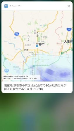 京都 雨雲 レーダー