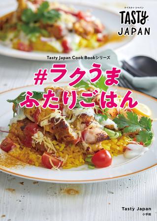 Tasty Japan #ラクうまふたりごはん