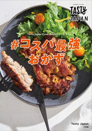 Tasty Japan #コスパ最強おかず