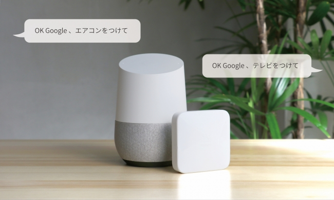 Nature RemoがActions on GoogleのDirect Actionsに対応。設定がより簡単に