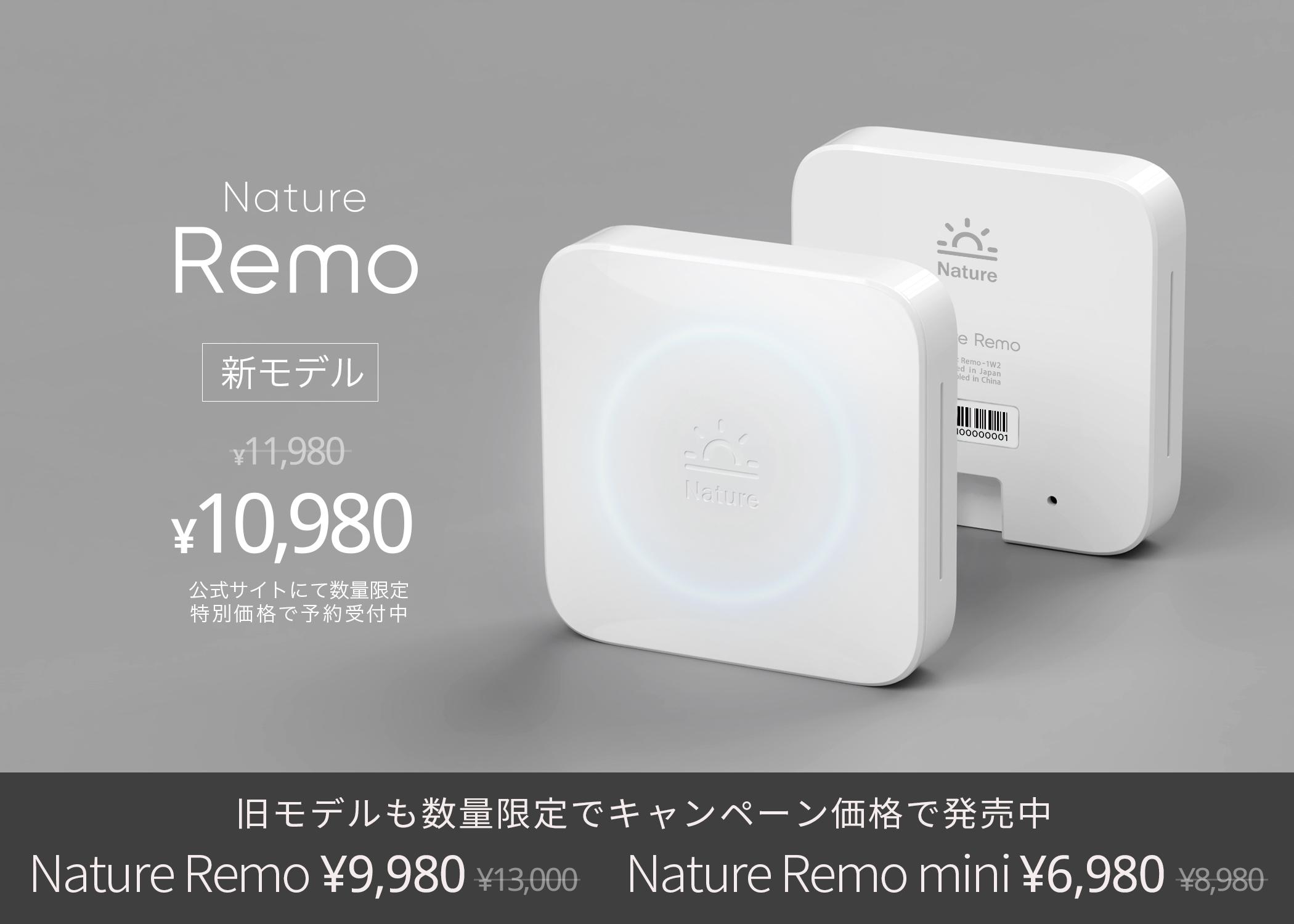 スマートリモコン nature remo マイナーチェンジモデルを特別価格