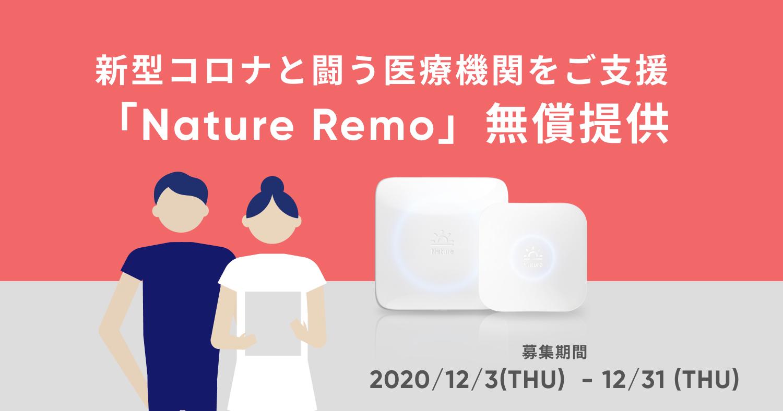 スマートリモコン「Nature Remoシリーズ」200個を、医療機関・医療従事者向けに無償提供|Nature株式会社のプレスリリース