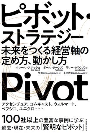 ピボット・ストラテジー:未来をつくる経営軸の定め方、動かし方、出版元:東洋経済新報社