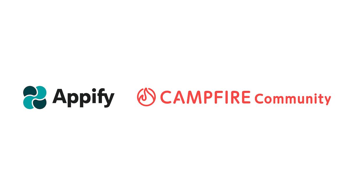 CAMPFIRE Community、「Appify(アッピファイ)」と連携し、コミュニティオーナー向けに公式アプリ作成サービスを2020年9月より提供開始