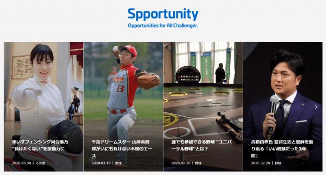 『Spportunity Column(スポチュニティコラム)』のTOP画面