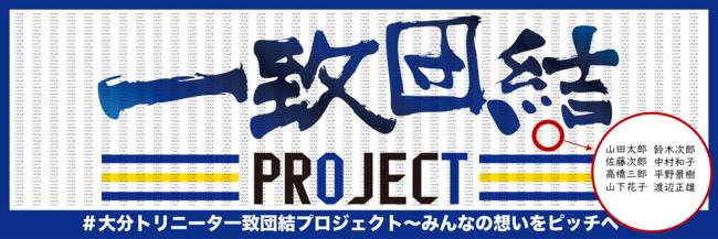 支援者のお名前をプリントした「一致団結」ロゴの横断幕が作成されます ※画像はイメージです