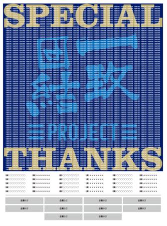 支援者のお名前をプリントした「一致団結」ロゴを大分合同新聞に掲載 ※画像はイメージです