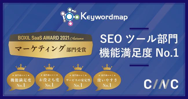 「マーケティング部門 SEOツールカテゴリー」にて部門賞を受賞