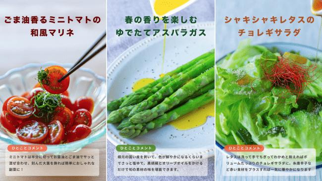 レシピの一例 安全な野菜を美味しく調理していただけます