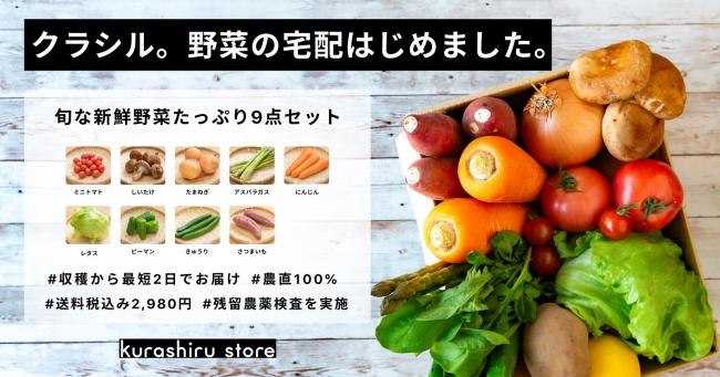 需要の高い野菜から販売を開始