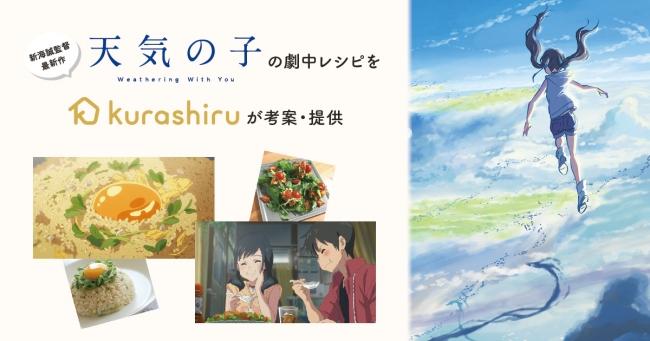 新海誠監督の話題の最新作「天気の子」の劇中レシピを国内No.1の