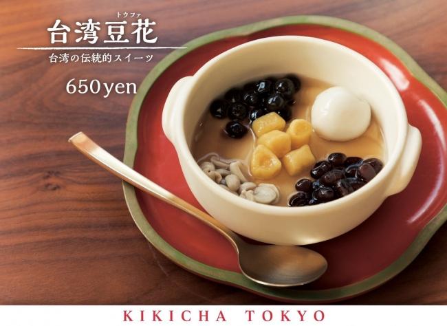 台湾豆花(トウファ) 650円(税込)