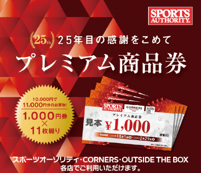 オーソリティ 山田 スポーツ