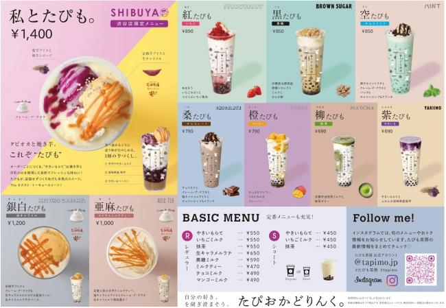 『たぴも茶房SHIBUYA』商品メニュー②