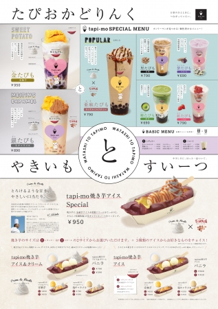 『tapi-mo(タピモ) 新大久保駅前店』商品メニュー