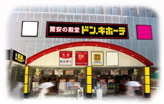 ドン・キホーテ川越東口店 外観イメージ