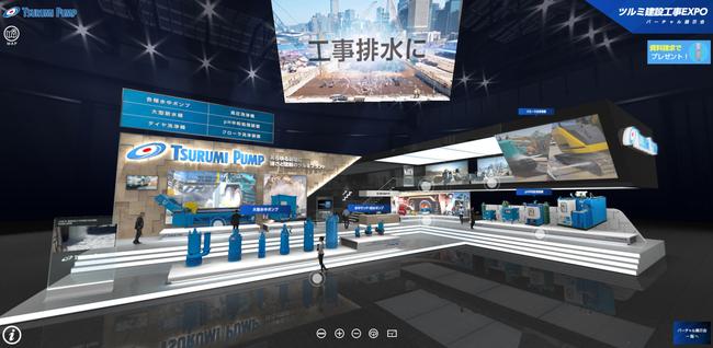『ツルミ建設工事EXPO』トップページ