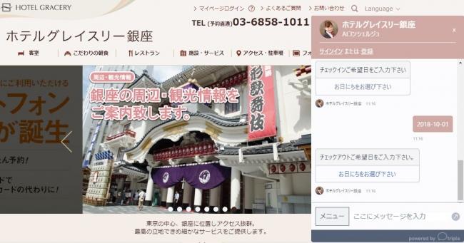 ホテルグレイスリー銀座HP チャット予約画面