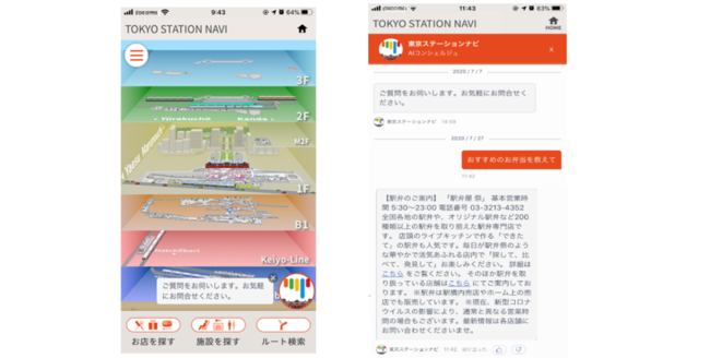 「東京ステーションナビ」に設置された「triplaチャットボット」の利用イメージ