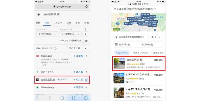 左:宿の「公式販売価格」の表示イメージ、右:地域の宿の検索結果に自施設が表示されるイメージ