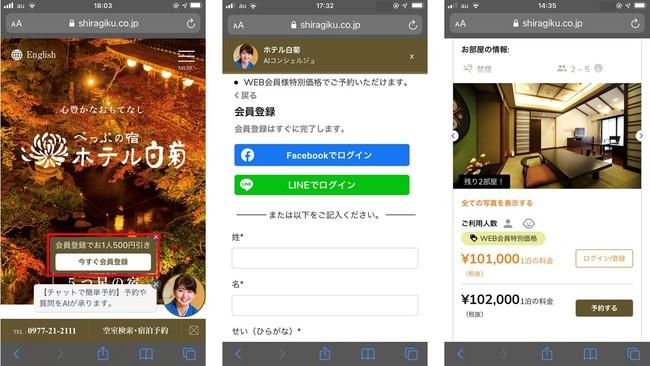左、中:「ホテル白菊」公式ホームページ上のチャットボットを窓口とする会員登録画面。 右:「triplaホテルブッキング」のプラン画面でもお得な会員レートを併記し、会員登録へ誘導中。