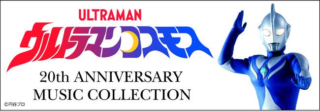 やさしさと強さ そして勇気をあわせもつウルトラマン ウルトラマン コスモス 放送開始から周年を記念したcd Boxが発売決定 日本コロムビア株式会社のプレスリリース