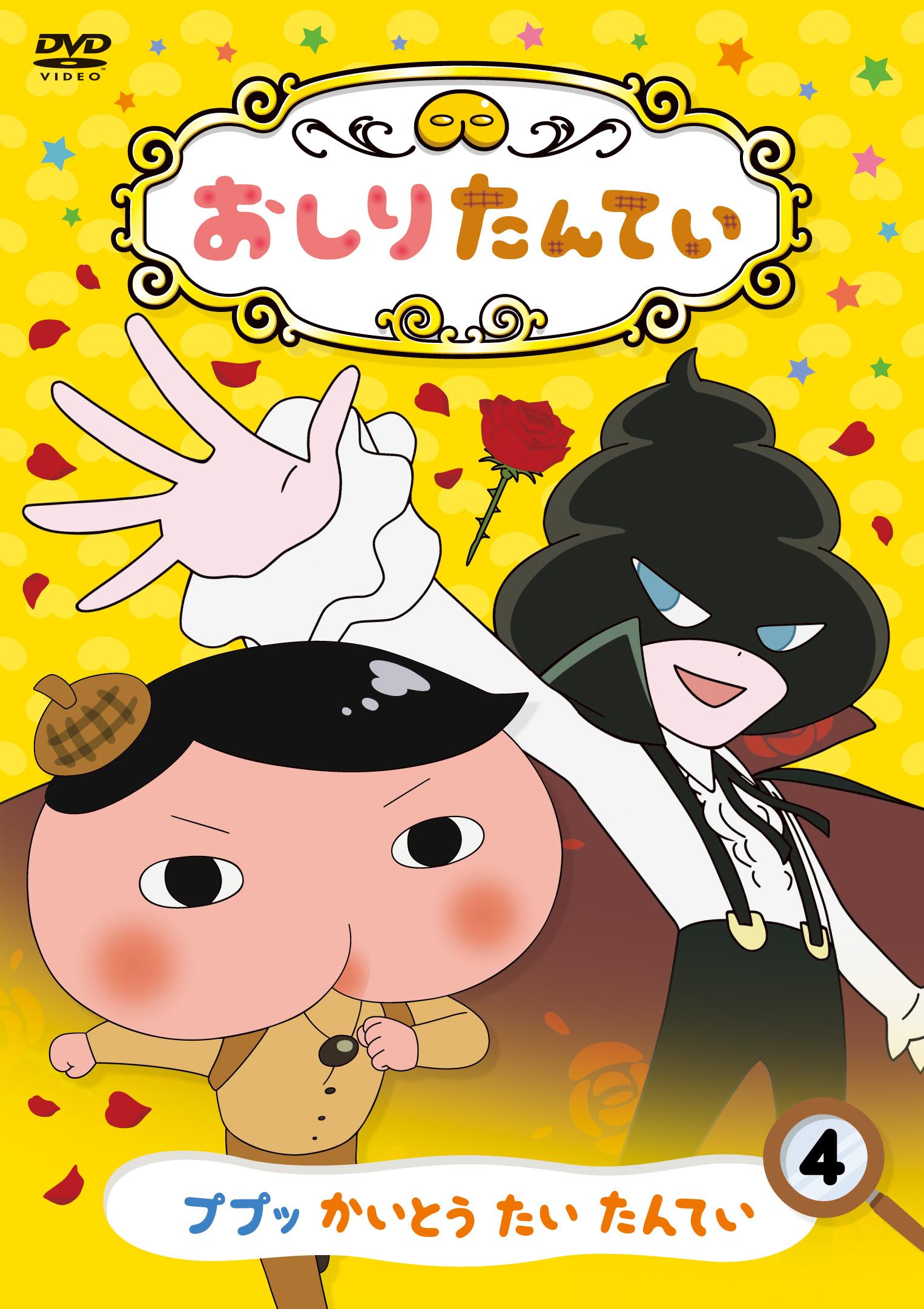 話題沸騰中の人気アニメ「おしりたんてい」DVD第4巻が発売決定!