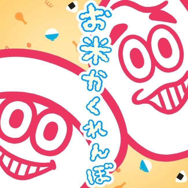 コロナ ばく 祭 渡辺 山梨