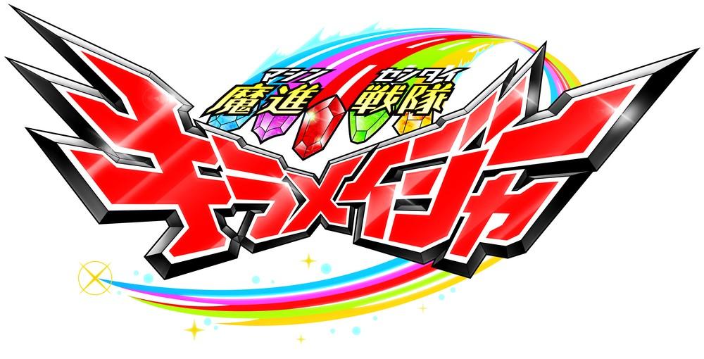 魔進戦隊キラメイジャー、主題歌シングルの発売が2020年4月8日に決定!