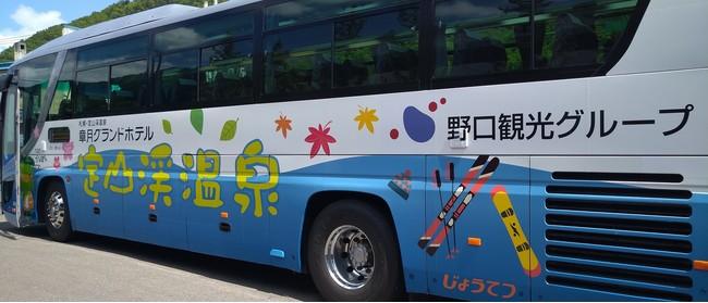 ロゴ入りバス