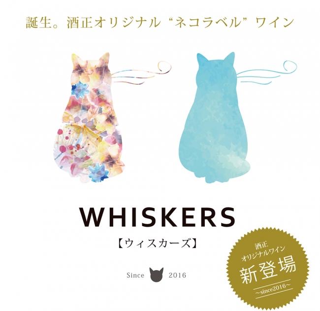 ネコ大好きなお父さんに贈る父の日ギフトに最適 猫を愛してやまない 酒屋さんが作った おしゃれなネコラベルのオリジナルワイン Whiskers ウィスカーズ 酒正 株式会社のプレスリリース