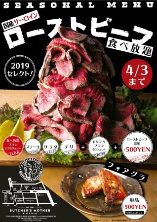 「国産サーロイン100%のローストビーフ」が+500円で食べ放題。4月3日までの期間限定開催。