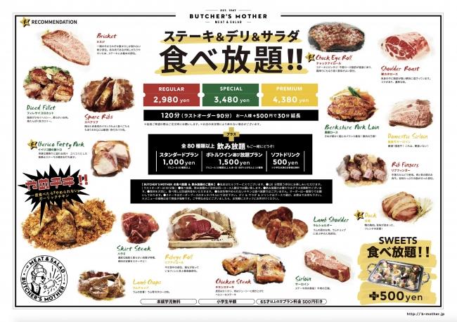 食べ放題コースは2,980円~(120分ラストオーダー90分)。飲み放題コースは+500円~ご準備しております。