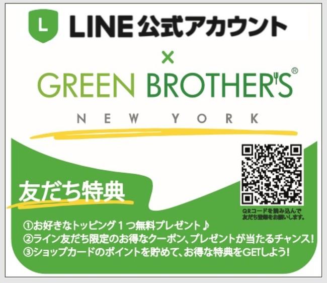 GB LINE@