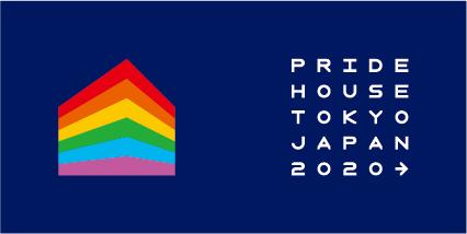 プライドハウス東京ロゴ