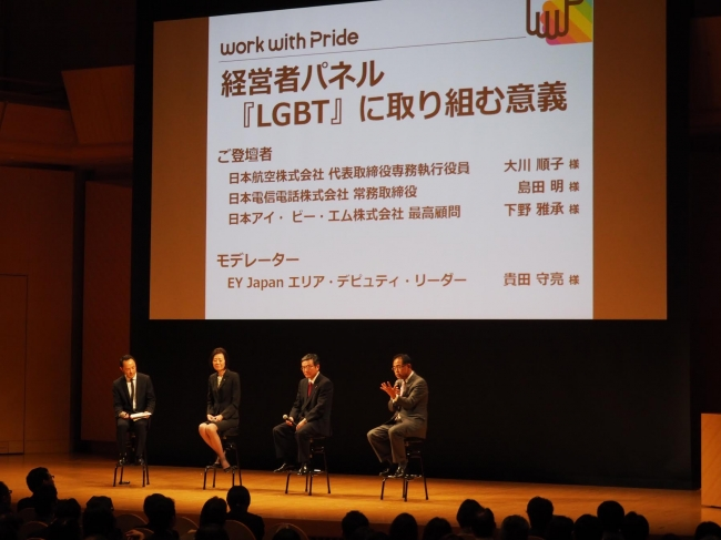 work with Pride 2016 の様子