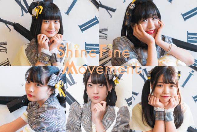 Shine Fine Movement