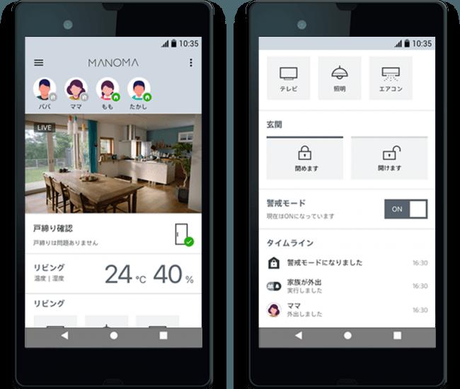 ソニーのスマートホームサービス「MANOMA」、新しいアプリUIへ全面リニューアル