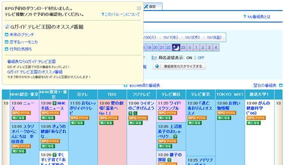 の 番組 今日 表 テレビ