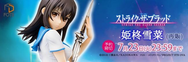 【再販】「ストライク・ザ・ブラッド」より『姫柊雪菜』1/8スケールフィギュア 受注開始
