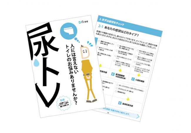 ページからダウンロードができる全 25ページの「尿トレ」冊子のイメージ