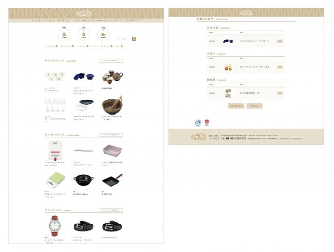 WEB画面イメージ