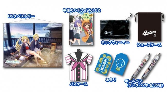 ▲ハチナイセットC97〜泉〜5,000円(税込)