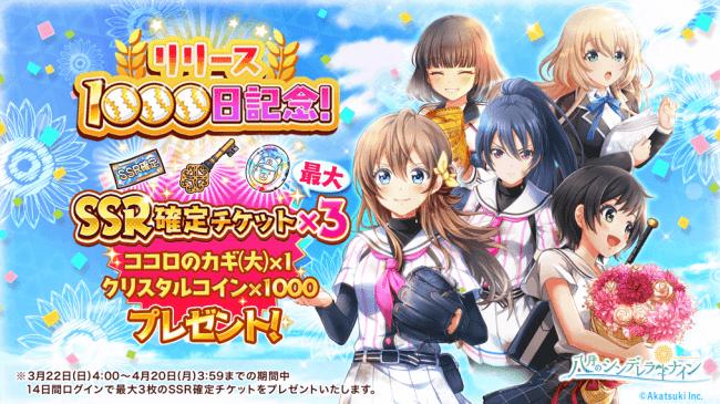八月のシンデレラナイン アニメ wiki