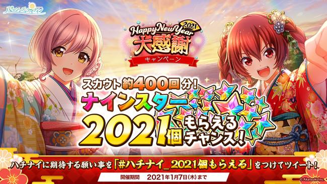 2021 金 麦 キャンペーン