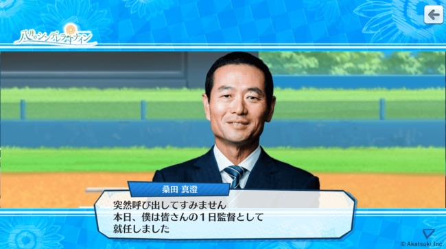 ※ハチナイの女子高校野球部に1日監督として就任した桑田さん